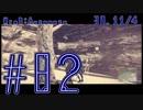 【NieR:Automata】日本語の儘ならない主とアンドロイド達の超未来奇譚 Part82