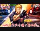 (KOFUMOL ♯251) 最強ハーレム育成計画
