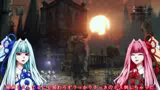 【茜&葵実況】感情を得ることができなかった琴葉姉妹がさくさくっと狩る③【Bloodborne】