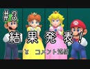 【ゆっくり実況】姫様とスーパーマリオパーティ ♯3