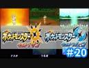 【ポケモンUSUM】3人でアローラ地方へ #20【3人実況】
