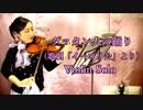 ダッタン人の踊り(歌劇「イーゴリ公」より)【バイオリン 】【Violinist YURIKO】