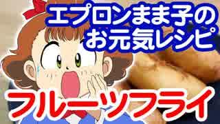 エプロンまま子のお元気レシピのフルーツフライ【嫌がる娘に無理やり弁当を持たせてみた】