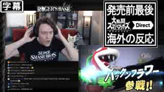 【日本語字幕】ロジャーニキのスマブラダイレクト反応【最後のダイレクト】