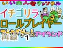 【イチゴリラ】いい大人達のアナログゲームアイランド(09/'18) 再録 part1