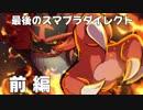 【reaction】2018/11/1最後のニンテンドーダイレクト(前編)