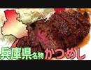 【兵庫県名物】かつめしを作って食べよう!