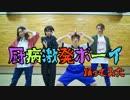 【teamCattleya】厨病激発ボーイ【踊ってみた】