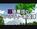 第43位:【SW2.0】憑依華団のサハラヴィー救国譚【東方卓遊偽】 thumbnail