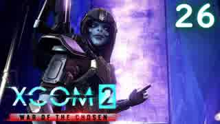 シリーズ未経験者にもおすすめ『XCOM2:WotC』プレイ講座第26回
