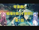 【BBPS4】琴葉茜と戦場照らす薄明り(第1話)【ボーダーブレイク】