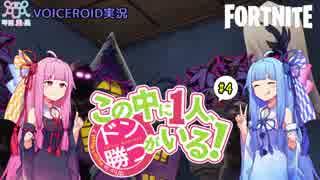 【Fortnite】この中に一人、ドン勝がいる!#4【VOICEROID実況】