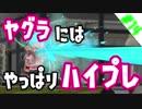 【カンストダイナモ】ガチマは今日もダイナモ日和#14【スプラトゥーン2】
