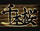 第23位:【巻き舌だけで歌ってみた】 千本桜 【いちご大福】 thumbnail