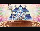 【城プロRE】膳所城(ぜぜじょう)ボイス集
