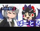 【パタポン3】ゆくポン ぱーと5【ゆっくり実況】