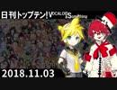 日刊トップテン!VOCALOID&something【日刊ぼかさん2018.11.03】