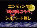 クロノトリガー エンディング No,1 「時の向こうへ」 シルバード無し (SFC版)