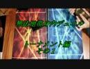 【#遊戯王】無法地帯で闇のデュエル!!Part 7 トーナメント編 第一回戦【#フリー対戦】