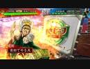 【VS5枚巨虎】だから真田でやるお!第523話「ノスタルジア」