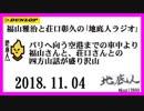 福山雅治と荘口彰久の「地底人ラジオ」  2018.11.04