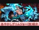 BLEACH ブレソル実況 part1202(キャラクター紹介:あやかしグリムジョー(技)紹介)