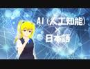 【バーチャルAI】リリーと日本語!#01