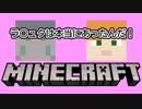 【Minecraft】ラピ○タは本当にあったんだ!!浮遊大陸のみで構成された世界とは!?