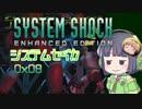【SystemShock】システムセイカ0x08【VOICEROID実況】