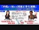 『沖縄から始める国連正常化運動「誰が沖縄県民を先住民族にしたのか」(その2)①』THE・REAL・OKINAWA AJER2018.11.5(5)