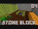 石だけの世界で地下生活Part4【StoneBlock】