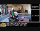 第32位:【RTA】ポケモンGO 初秋の高尾山攻略 1:14:36 thumbnail