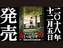 ほん呪79 予告編 18.12.5リリース
