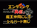 クロノトリガー エンディング No,2 「再会」 魔王は仲間するがシルバードは無し (SFC版)