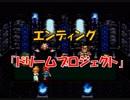 クロノトリガー エンディング No,3 「ドリームプロジェクト」 (SFC版) thumbnail