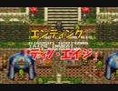 クロノトリガー エンディング No,10 「ディノ・エイジ」 (SFC版)