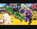 【Splatoon2】ピョンっとブキランダムナワバリバトル~やっぱり強いキューバンボムラ!~【実況】
