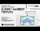 ピノキオピー feat.初音ミク「ヨヅリナ」/ ニンテンドー3DSテーマ ニコニコアレンジ