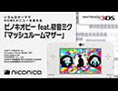 ピノキオピー feat.初音ミク「マッシュルームマザー」/ ニンテンドー3DSテーマ ニコニコアレンジ