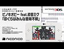 ピノキオピー feat.初音ミク「ぼくらはみんな意味不明」/ ニンテンドー3DSテーマ ニコニコアレンジ