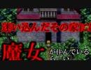 【魔女の家】金髪の少女が迷い込む #1 【あーさー】