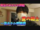 一流ホテル評論家「愛の戦士」 ~埼玉のホテルを評論~