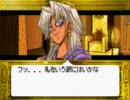 遊戯王DM6 初プレイ その7-6