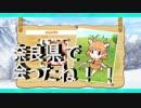 【けものフレンズピクロス】 奈良旅行以来の再会が待っていました。