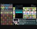 【パズドラ】裏闘技場攻略 リーファPT.mp20