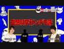 空想科学トンデモ論 #28 出演:羽多野渉、斉藤壮馬