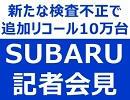 新たな検査不正で追加リコール10万台 SUBARU(スバル) 記者会見【全編ノーカット】