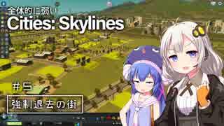 全体的に弱いCities: Skylines Part5「強