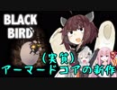 【BLACK BIRD】そいつは「黒い鳥」って呼ばれたらしいわ #1【VOICEROID実況プレイ】