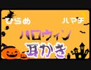 ひらめとハマチのハロウィン耳かき【立体音響・女性向け】 thumbnail